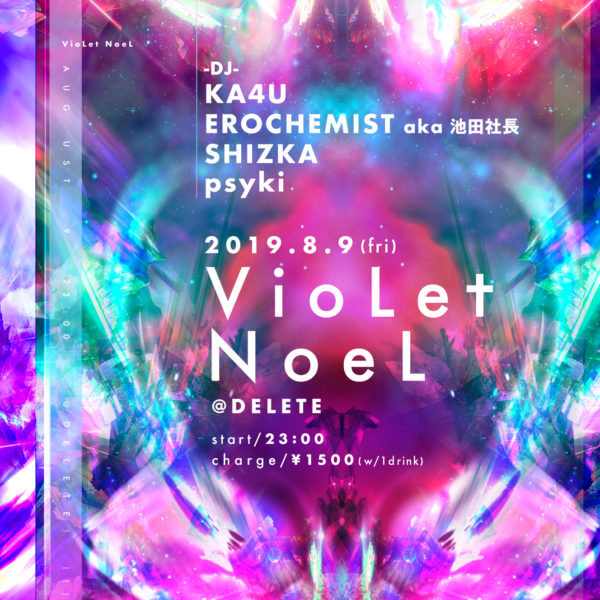 """Violet Noel vol.3"" Web Flyer"